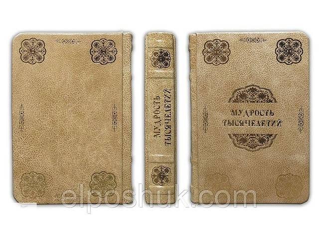продам Книга подарочная BST 860073 117х173х28мм Притчи народов мира бу в Днепре (Днепропетровск)