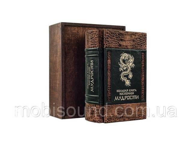 Книга подарочная BST 860088 145х213х80 мм Большая книга восточной мудрости- объявление о продаже  в Дубно