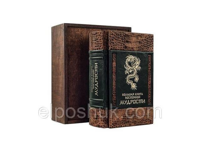 бу Книга подарочная BST 860088 145х213х80 мм Большая книга восточной мудрости в Дубно