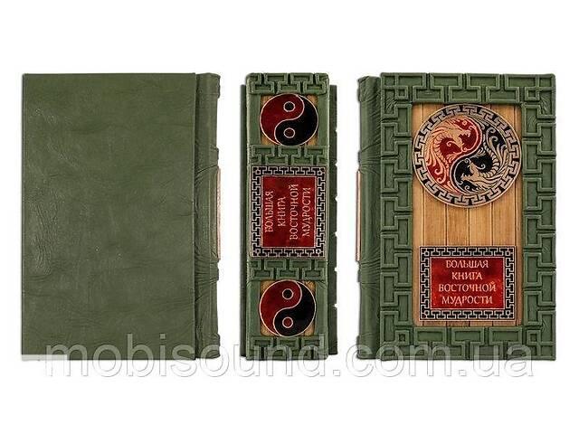 продам Книга подарочная BST 860102 145х213х80 мм Большая книга восточной мудрости (Dark Green) (с подставкой) бу в Одессе