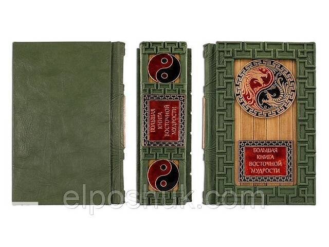 продам Книга подарочная BST 860102 145х213х80 мм Большая книга восточной мудрости (Dark Green) (с подставкой) бу в Днепре (Днепропетровск)