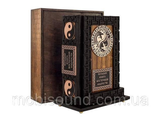 продам Книга подарочная BST 860103 145х213х80 мм Большая книга восточной мудрости (Nero) (с подставкой) бу в Днепре (Днепропетровск)