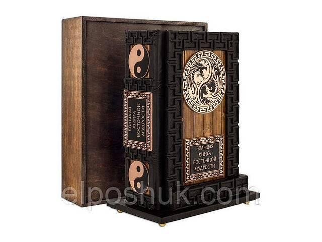 бу Книга подарочная BST 860103 145х213х80 мм Большая книга восточной мудрости (Nero) (с подставкой) в Одессе