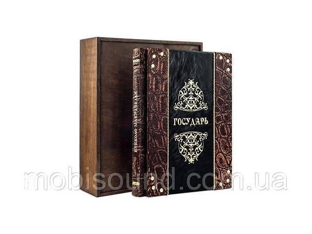 Книга подарочная BST 860119 200х260х35 мм Макиавелли Н. Государь (Coccodrillo)- объявление о продаже  в Львове
