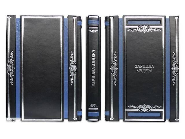 купить бу Книга элитная серия подарочная BST 860125 175х252х50мм Харизма лидера в кожанном переплете в Харькове