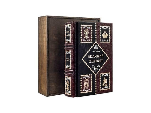 бу Книга элитная серия подарочная BST 860134 132х218х48 мм Великий Сталин в кожанном переплете в Харькове