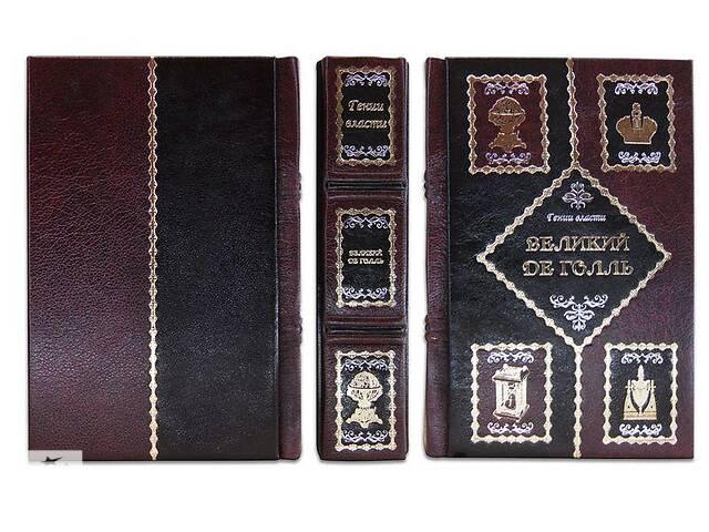 продам Книга элитная серия подарочная BST 860141 150х225х51 мм Великий Де Голль в кожанном переплете бу в Харькове