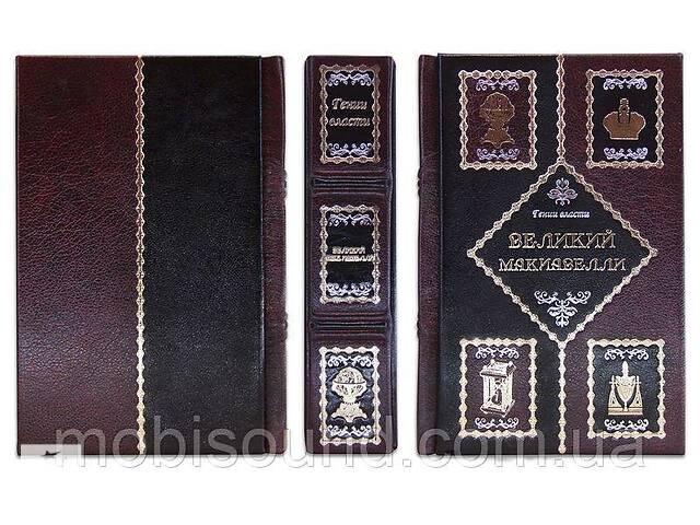 Книга подарочная BST 860142 150х225х51 мм Великий Макиавелли- объявление о продаже  в Львове