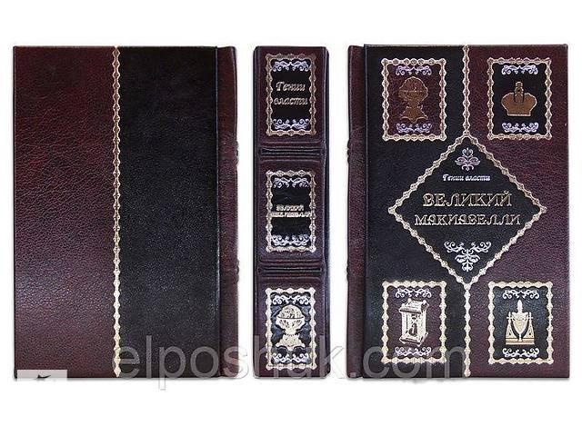 купить бу Книга подарочная BST 860142 150х225х51 мм Великий Макиавелли в Львове