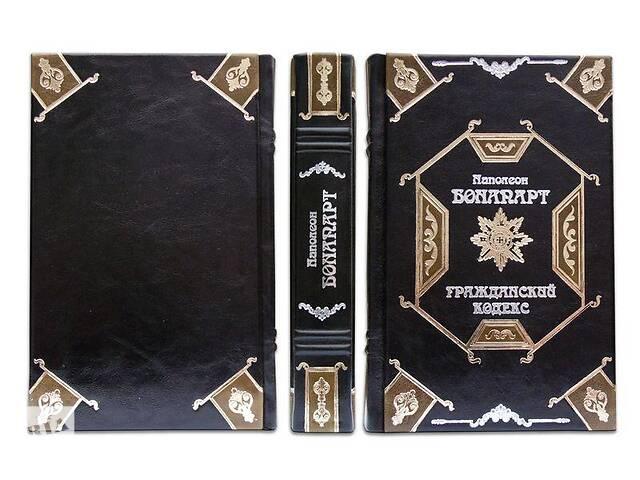 бу Книга подарочная элитная серия BST 860151 176х270х46 мм Наполеон. Гражданский кодекс в кожанном переплете в Сумах