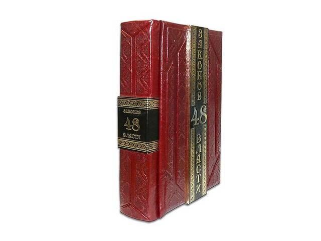 продам Книга элитная серия подарочная в кожанном переплете BST 860167 180х250х60 мм Грин Р. 48 законов власти (Robbat Rosso)... бу в Харькове
