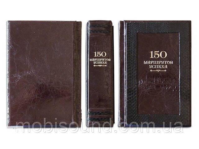 бу Книга подарочная BST 860176 150х225х56 мм 150 маршрутов успеха в Дубно