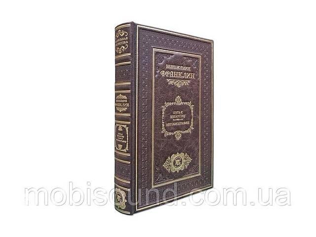 купить бу Книга подарочная BST 860189 165х270х40мм Франклин Б. Путь к богатству (Gabinetto) в Одессе