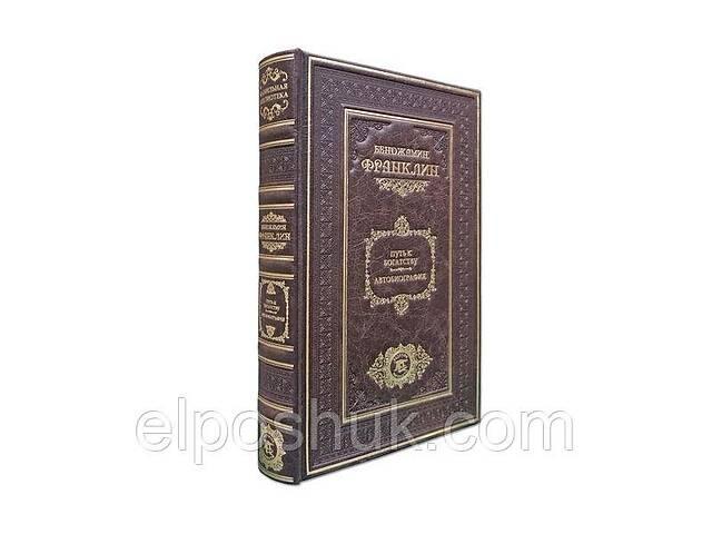 бу Книга подарочная BST 860189 165х270х40мм Франклин Б. Путь к богатству (Gabinetto) в Днепре (Днепропетровск)