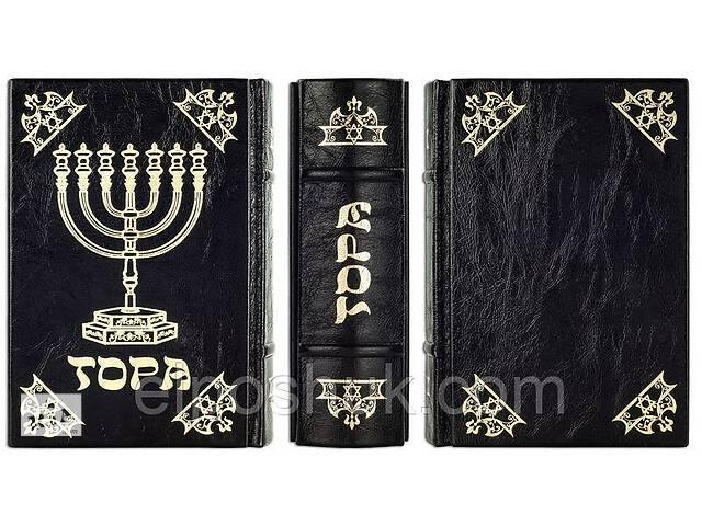 Книга подарочная BST 860248 165х235х57 мм Тора- объявление о продаже  в Днепре (Днепропетровск)