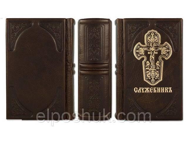 купить бу Книга подарочная BST 860259 92х140х46мм Служебникъ в Днепре (Днепропетровск)