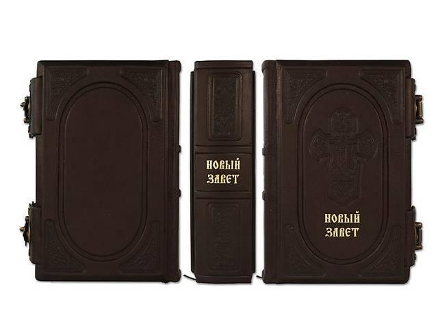 Книга подарочная элитная серия BST 860262 125х175х52мм Новый Завет (Marrone) в кожанном переплете- объявление о продаже  в Харькове