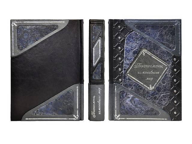 бу Книга подарочная элитная серия BST 860301 255х280х48 мм Бизнесмены, изменившие мир (Patina Blu)  в кожанном переплете в Харькове