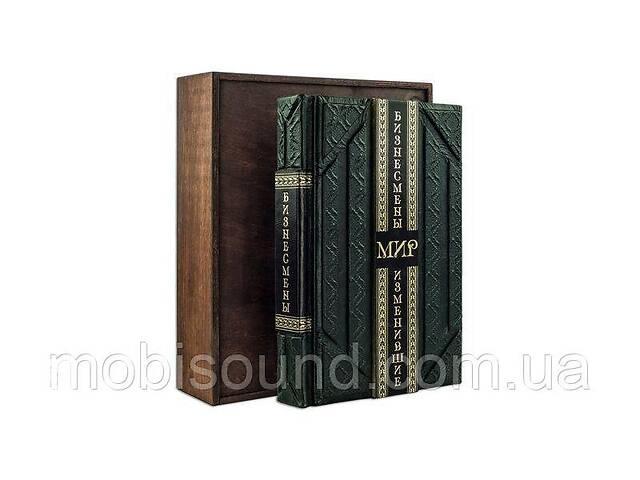 Книга подарочная BST 860312 204х283х45 мм Бизнесмены, изменившие мир (Smeraldo Scuro)- объявление о продаже  в Дубно