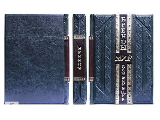 продам Книга подарочная элитная серия BST 860313 204х283х45 мм Бренды, изменившие мир (Smeraldo Scuro) в кожанном переплете бу в Харькове