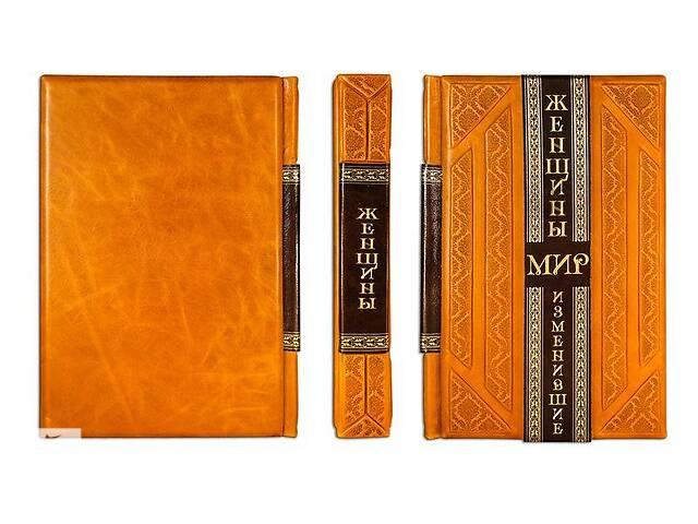 бу Книга элитная серия подарочная BST 860350 204х283х45 мм Женщины, изменившие мир (Sparta Miele) в кожанном переплете в Харькове