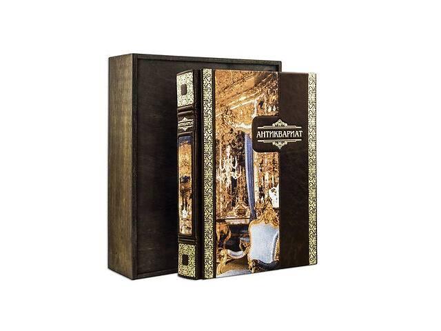 бу Книга подарочная элитная серия BST 860366 223х320х40 мм Антиквариат. Иллюстрированная энциклопедия в кожанном переплете в Харкові