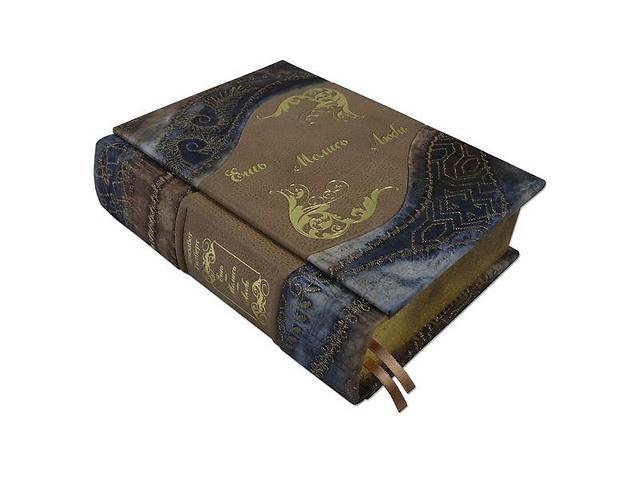 бу Книга подарочная элитная серия BST 860 440 155х225х60 мм Гилберт Э. Ешь, молись, люби в кожанном переплете в Харькове
