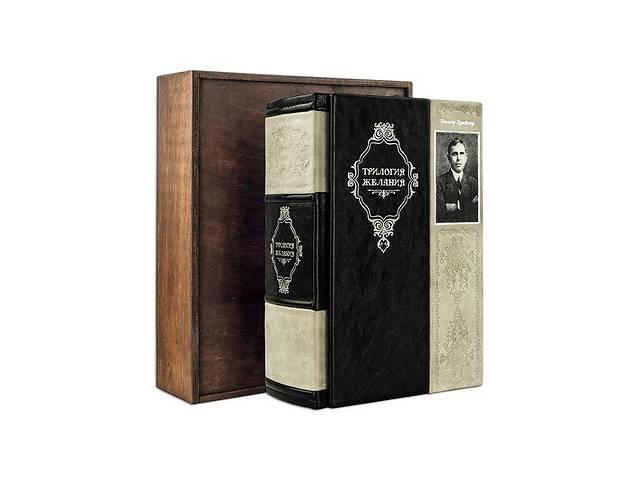 купить бу Книга элитная серия подарочная BST 860449 165х235х60 мм Драйзер Т. Трилогия желания в кожанном переплете в Сумах