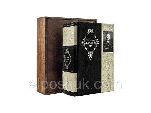 продам Книга подарочная BST 860449 165х235х60 мм Драйзер Т. Трилогия желания бу в Львове