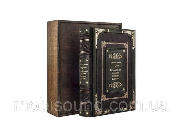 купить бу Книга подарочная BST 860468 195х275х58 мм Гашек Я. Похождения бравого солдата Швейка в Одессе