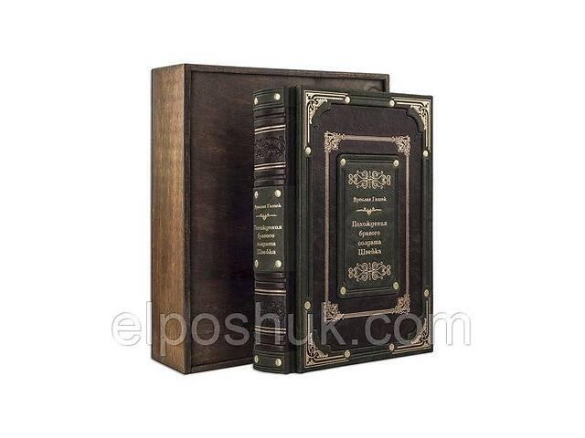 купить бу Книга подарочная BST 860468 195х275х58 мм Гашек Я. Похождения бравого солдата Швейка в Днепре (Днепропетровск)