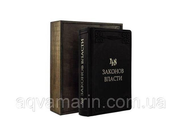 бу Книга подарочная элитная серия BST 860160 145х225х35 мм Грин Р. 48 законов власти (Marrone) в кожанном переплете в Одессе