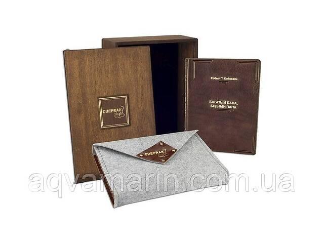 Книга подарочная элитная серия BST 860226 145х205х25 мм Роберт Т. Кийосаки  Богатый папа, бедный папа (Cheprak Style) в- объявление о продаже  в Дубно