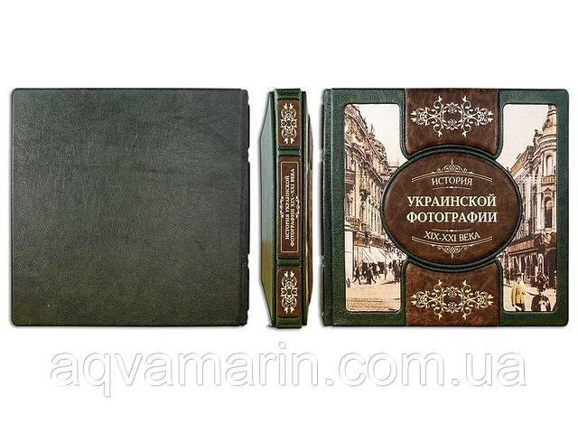 купить бу Книга подарочная элитная серия BST 860344 325x272х42 мм История украинской фотографии XIX-XXI века в кожанном переплете в Львове