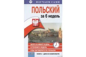 Книга& laquo; Польський за 6 тижнів& raquo; (+ CD ROM)
