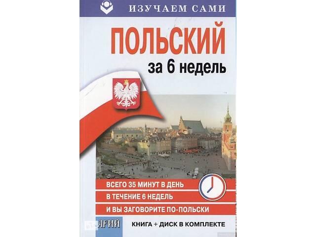 Книга «Польский за 6 недель» (+CD ROM)- объявление о продаже  в Черкассах
