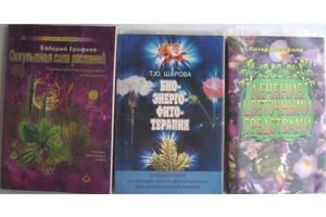 книга работа с растениями энерго фитотерапия Шарова, Мэнсфилд, Ерофеев