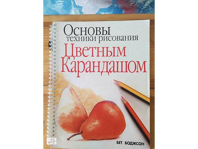 продам Книга самоучитель по рисованию  бу в Каменском (Днепродзержинск)