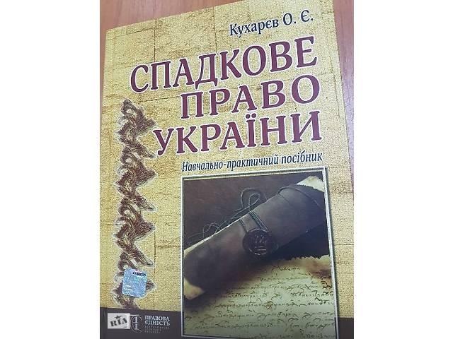 продам Книга Наследственное право Украины бу в Ивано-Франковске