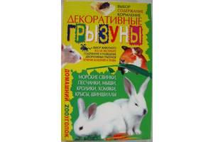 книга справочник грызуны, домашние питомцы, содержание. торг