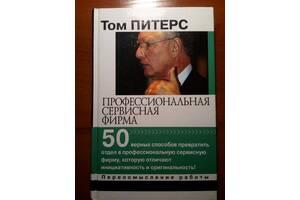 """Книга """"Том Питерс. Профессиональная сервисная фирма"""""""