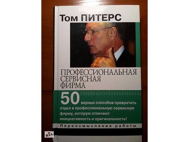 """бу Книга """"Том Питерс. Профессиональная сервисная фирма"""" в Киеве"""