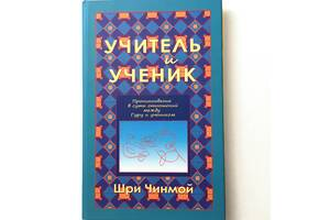 Книга «Учитель и ученик», Шри Чинмой