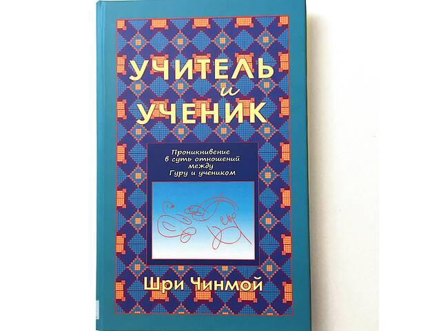 купить бу Книга «Учитель и ученик», Шри Чинмой в Одессе