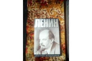 Книга Волкогонов Ленини,в 2тт.
