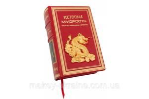 """Книга """"Восточная мудрость"""" эко-кожа"""
