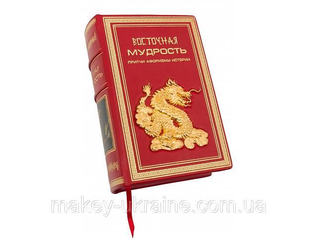 """Книга """"Восточная мудрость"""" эко-кожа- объявление о продаже  в Дубно"""