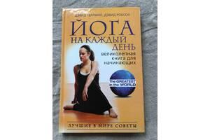 Книга Йога на каждый день. Великолепная книга для начинающих