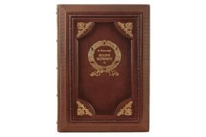 Книга История нотариата Фемелиди А.М. 210x300 мм подарочная в кожаном переплете BST 260188