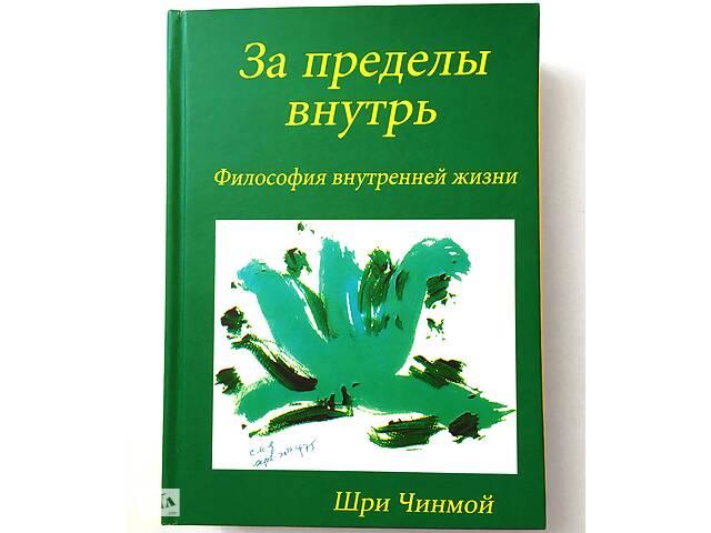 Книга «За пределы внутрь», Шри Чинмой- объявление о продаже  в Одессе